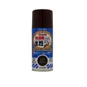 水性ラッカースプレーMAX ココアブラウン [150ml] サンデーペイント