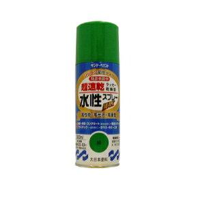 水性ラッカースプレーMAX 緑 [300ml] サンデーペイント