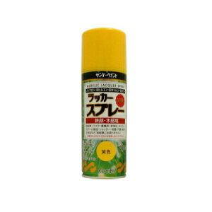 ラッカースプレーMAX 黄色 [300ml] 平吹きノズル サンデーペイント