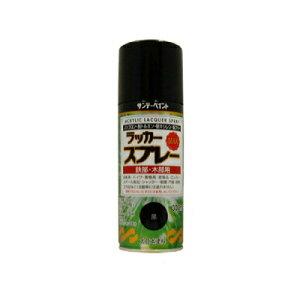 ラッカースプレーMAX 黒 [300ml] 丸吹きノズル サンデーペイント