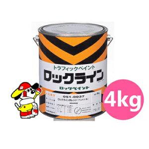 ロックライン ホワイト [4kg] ロックペイント