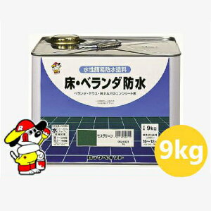 【送料無料】 床・ベランダ防水 グレー [9kg] ロックペイント