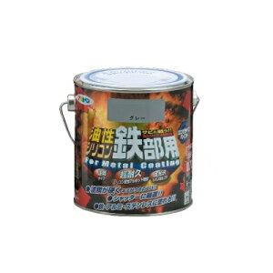 アサヒペン 油性シリコン鉄部用 グレー (全18色) [1/5L] シリコン変性アルキド樹脂塗料