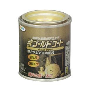 油性ゴールドコート 65ml