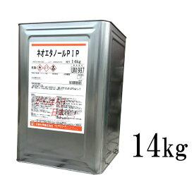 ネオエタノールPIP [14kg]