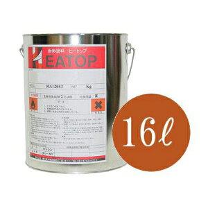 【HEATOP】ヒートップ(HEATOP) S-シンナー [16L] 熱研化学工業・耐熱塗料・スタンダードタイプ・専用シンナー・薄め液