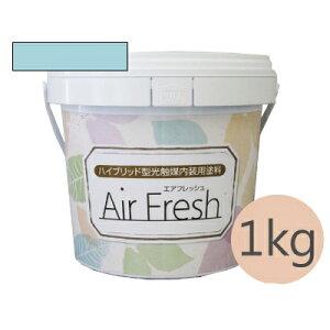 イサム AirFresh (エアフレッシュ) Aqua〜流れる水のリズム〜 NO.043ドリームブルー [1kg] イサム塗料 ハイブリッド型光触媒内装用塗料 消臭効果 抗菌効果 抗カビ効果 ウイルス抑制効果