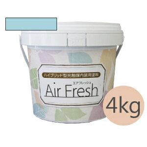 イサム AirFresh (エアフレッシュ) Aqua〜流れる水のリズム〜 NO.043ドリームブルー [4kg] イサム塗料 ハイブリッド型光触媒内装用塗料 消臭効果 抗菌効果 抗カビ効果 ウイルス抑制効果