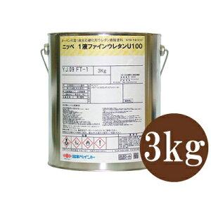 【弊社小分け商品】 ニッペ 1液ファインウレタンU100 エコロオレンジ [3kg] 日本ペイント 鳥居色