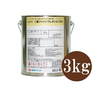 【弊社小分け商品】 ニッペ 1液ファインウレタンU100 チョコレート色 15-30F つや有り [3kg] 日本ペイント