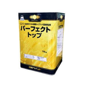 【送料無料】 ニッペ パーフェクトトップ ND-111 [15kg] ND色 日本ペイント