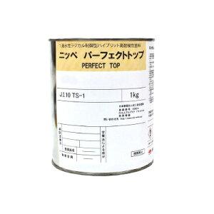 【弊社小分け商品】 ニッペ パーフェクトトップ ND-490 [1kg] ND色 日本ペイント