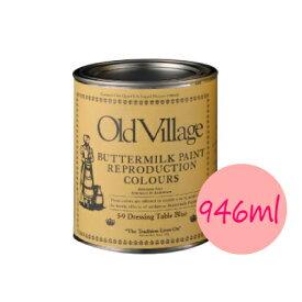 OLd ViLLage バターミルクペイント(水性) ButtermiLk Paint オールドバターミルクイエロー ツヤ消し [946ml] オールドビレッジ・自然塗料・家具・壁・壁紙・絵付け