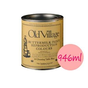 OLd ViLLage バターミルクペイント(水性) ButtermiLk Paint オハイオカップボードラスト ツヤ消し [946ml] オールドビレッジ・自然塗料・家具・壁・壁紙・絵付け