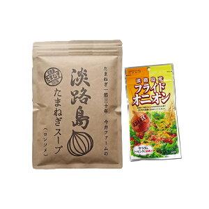 【送料無料/メール便】 淡路島たまねぎスープ 300g フライドオニオンセット