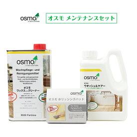 ウォッシュアンドケアー1L・ワックスアンドクリーナー1L [ポリッシングパッド1個サービス!!] osmo オスモ&エーデル