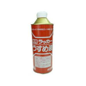 ニッペホーム 徳用 ラッカーうすめ液 [400ml] ラッカーシンナー ラッカーうすめ液 ラッカー薄め液 洗浄液 洗い液
