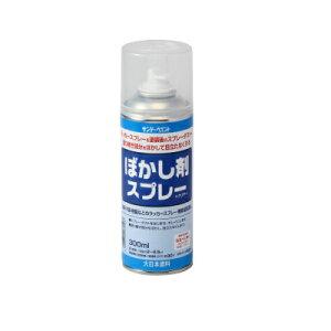 ぼかし剤スプレー クリヤー [300ml] サンデーペイント