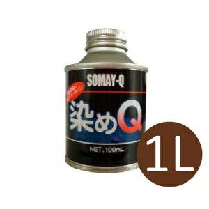 染めQフラットベース (ツヤ消し用) [1L]テロソン・染めQ・スプレーガン専用・エアブラシ・皮革・合皮・レザー