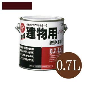 油性建物用 チョコレート(全14色) [0.7L] サンデーペイント
