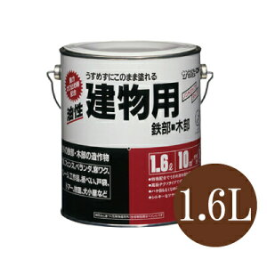 油性建物用 茶色(全14色) [1.6L] サンデーペイント