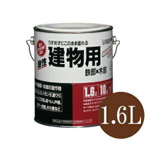 油性建物用 赤(全14色) [1.6L] サンデーペイント