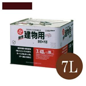 【送料無料】 油性建物用 チョコレート(全4色) [7L] サンデーペイント