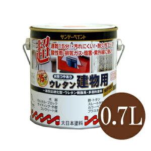 水性つやあり ウレタン建物用 こげ茶(全24色) [0.7L] サンデーペイント