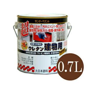 水性つやあり ウレタン建物用 茶色(全24色) [0.7L] サンデーペイント