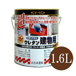 水性つやあり ウレタン建物用 白(全24色) [1.6L] サンデーペイント