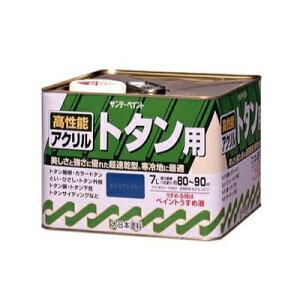 【送料無料】 アクリルトタン用塗料 (緑・黒・青系) [7L] サンデーペイント