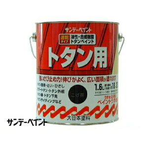 サンデーペイント 油性トタン用塗料 [1.6L] サンデーペイント・トタン屋根・とい・ひさし・カラートタン