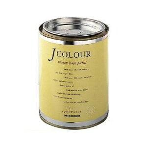ターナーJCOLOUR[4L][mutedシリーズ] 壁紙・安全・建物内部・塗り替え・新設・屋内壁・塩ビクロス・モルタ・コンクリート・屋内木部・200色・安定性・速乾・低臭・水性・カビ防止・Jカラー