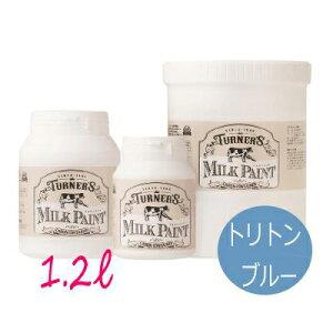 ●☆期間限定☆特製刷毛orウエスGET!!ターナーミルクペイント トリトンブルー [1.2L] ターナー色彩