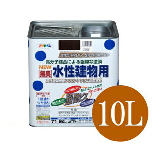 【送料無料】 アサヒペン 無臭 水性建物用 [10L] 全10色 アサヒペン・フッ素樹脂配合 水性シリコンアクリル樹脂塗料・コンクリート・ブロック・鉄製品・セメント瓦・発砲スチロール・硬質