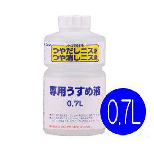 和信ペイント 水溶性ニス専用うすめ液 [0.7L] 和信化学工業・水溶性つやだしニス・水溶性つや消しニスの希釈・塗装用具の洗浄
