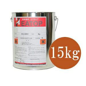 【送料無料】 【HEATOP】ヒートップ(HEATOP) S-300上塗りシルバー [15kg] 熱研化学工業・耐熱塗料・スタンダードタイプ・耐熱温度300度・上塗り用・シルバー色