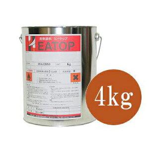 【送料無料】 【HEATOP】ヒートップ(HEATOP) S-600上塗りシルバー [4kg] 熱研化学工業・耐熱塗料・スタンダードタイプ・耐熱温度600度・上塗り用・シルバー色