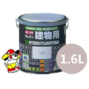 油性つや有ウレタン建物用 [1.6L] ロックペイント