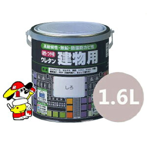 油性 つや有ウレタン建物用 [1.6L] ロックペイント