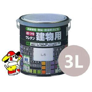 油性 つや有ウレタン建物用 [3L] ロックペイント