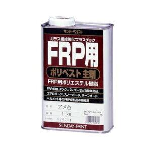 サンデーペイント FRP用ポリベスト主剤 (ホワイト) [2kg] サンデーペイント・FRP・補修・作成・加工・FRP用ポリエステル樹脂
