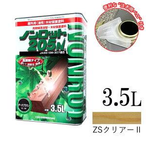 ☆期間限定☆ベロ付き 【送料無料】 ノンロット 205N Zカラー ZSクリアー2 [3.5L] 三井化学産資