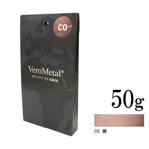 【送料無料】 ニッペホーム VeroMetal AQUA ヴェロメタルアクア D.I.Yキット CO 銅 [50g] メール便専用 代引き不可
