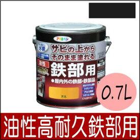 【エントリーでポイント5倍】 アサヒペン 油性高耐久鉄部用 黒 [0.7L] 特殊強力防錆剤・シリコン・アクリル・耐候性・作業性・1回塗り・ガルバリウム・鋼板