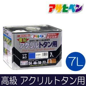 【エントリーでポイント5倍】 アサヒペン 高級アクリルトタン用 コバルトブルー (全6色) [7L] アクリル樹脂塗料