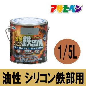 【エントリーでポイント5倍】 アサヒペン 油性シリコン鉄部用 グレー (全18色) [1/5L] シリコン変性アルキド樹脂塗料