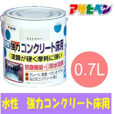 [R] アサヒペン 水性 強力コンクリート床用 [0.7L] [SS]