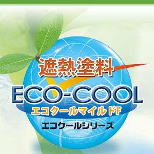【送料無料】 弱溶剤形ふっ素樹脂系遮熱塗料 エコクールマイルドF ECOアーモンドレッド [15kg] 大日本塗料