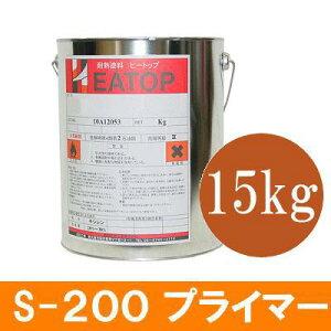【エントリーでポイント5倍】 【送料無料】 【HEATOP】ヒートップ(HEATOP) S-200プライマー [15kg] 熱研化学工業・耐熱塗料・スタンダードタイプ・耐熱温度200度・下塗り用・プライマー